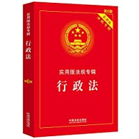 Administrative Law: A Practical regulations album version (new version 6)(Chinese Edition)