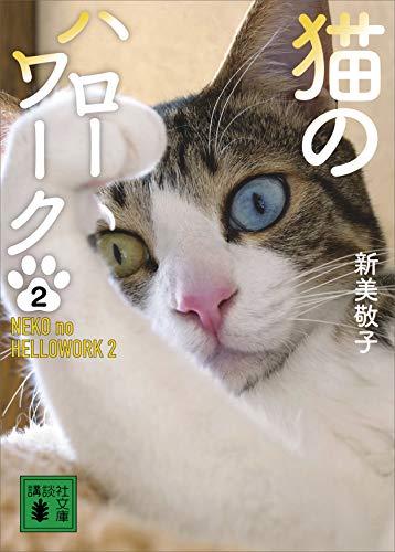 猫のハローワーク2 (講談社文庫)