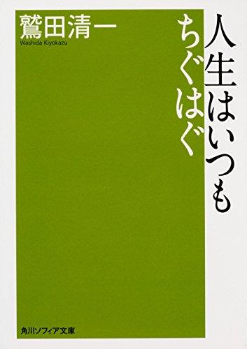 人生はいつもちぐはぐ (角川ソフィア文庫)の詳細を見る