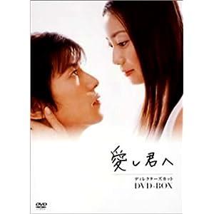 """愛し君へ ディレクターズカット DVD-BOX"""""""