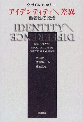 アイデンティティ差異―他者性の政治の詳細を見る