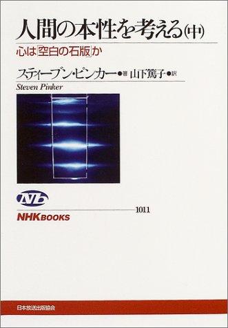 人間の本性を考える  ~心は「空白の石版」か (中) (NHKブックス)