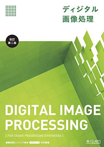 ディジタル画像処理 [改訂第二版]