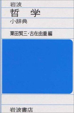 岩波哲学小辞典