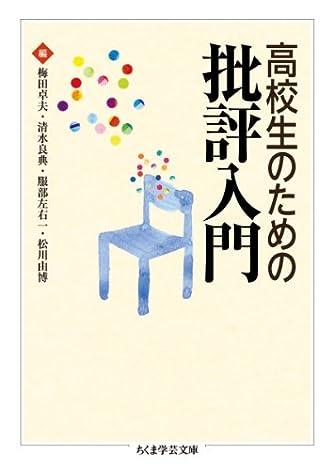 高校生のための批評入門 (ちくま学芸文庫)