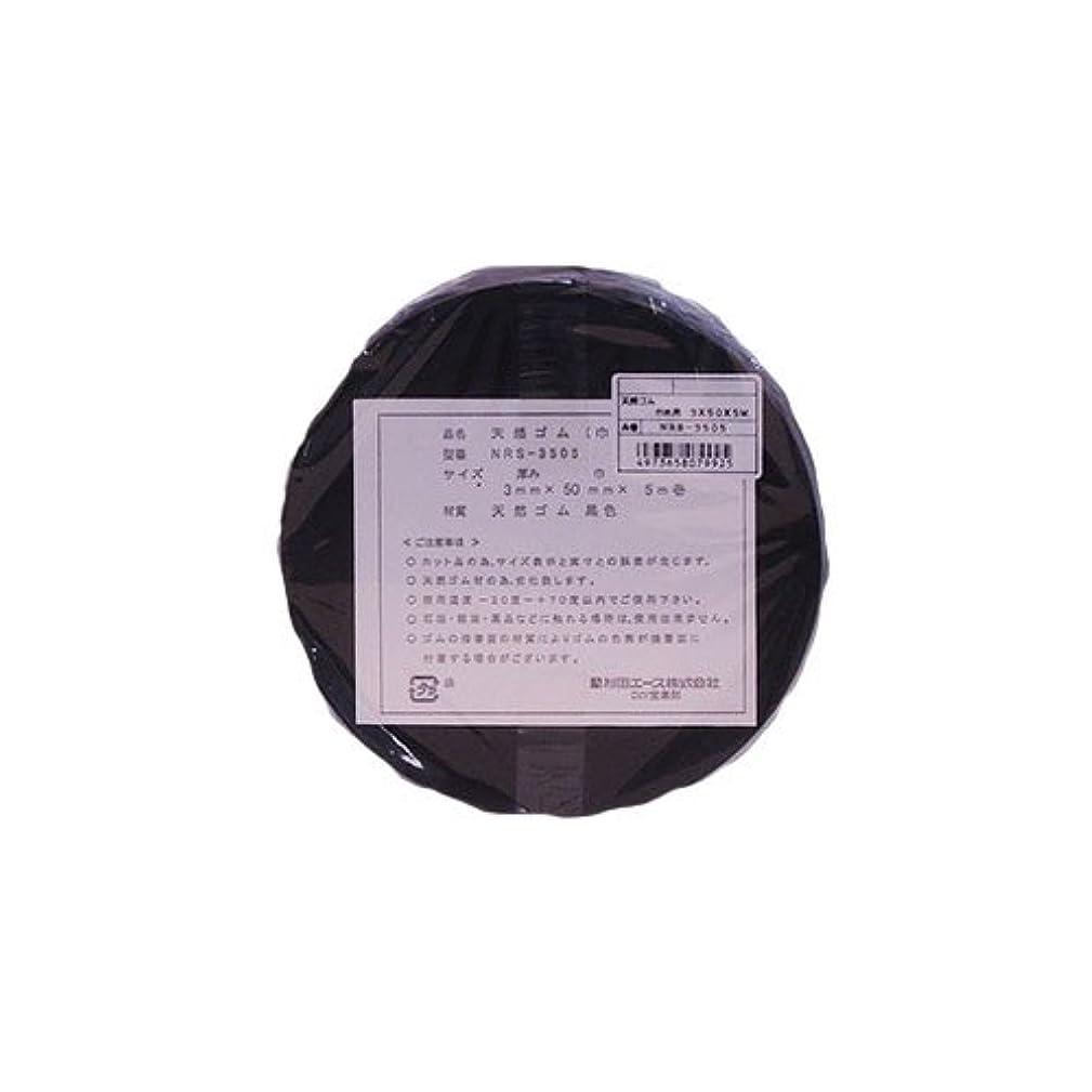 反響する微妙インカ帝国杉田エース 天然ゴムシート巻き NRS-3505 50mm×5M×厚3mm