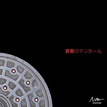 MANATSU NO MANHOLE (feat. GG UJIHARA)