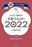 ゲッターズ飯田の五星三心占い2022 銀のイルカ座