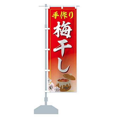 手作り梅干し のぼり旗 サイズ選べます(ハーフ30x90cm 左チチ)