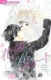 花嫁Reスタート【マイクロ】(2) (フラワーコミックス)