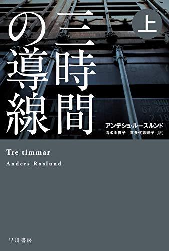 三時間の導線 上 (ハヤカワ・ミステリ文庫)