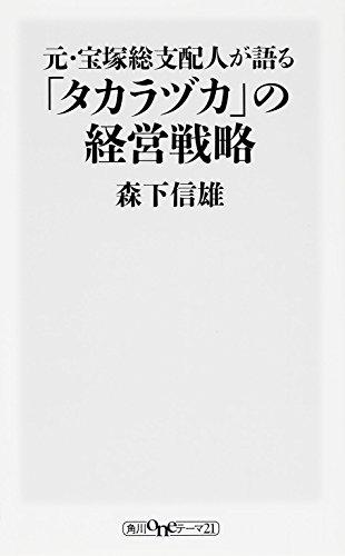 元・宝塚総支配人が語る「タカラヅカ」の経営戦略 (oneテーマ21)