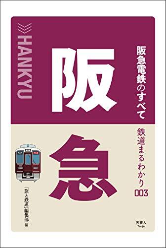 鉄道まるわかり003 阪急電鉄のすべて - 「旅と鉄道」編集部