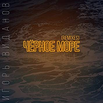 Чёрное море (Remixes)
