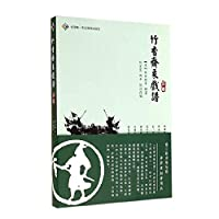 Bamboo vegetarian like drama spectrum Detailed(Chinese Edition)