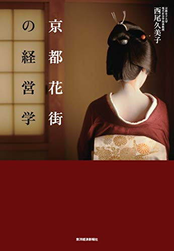 京都花街の経営学