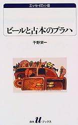 千野栄一『ビールと古本のプラハ』(1997)