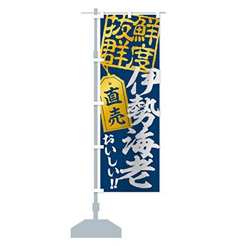 伊勢海老直売 のぼり旗 サイズ選べます(ジャンボ90x270cm 左チチ)