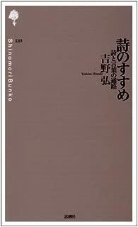 詩のすすめ―詩と言葉の通路 (詩の森文庫 (103))