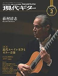 現代ギター20年03月号(No.678)