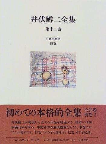 井伏鱒二全集〈第12巻〉山峡風物誌・白毛