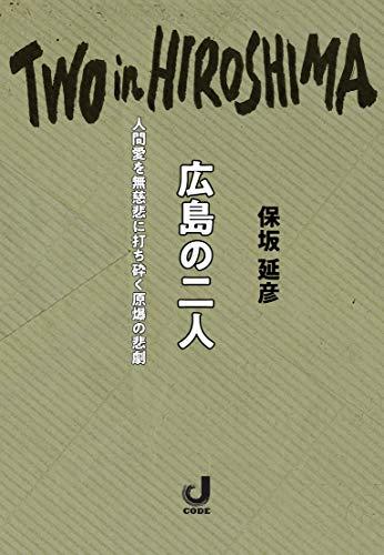広島の二人(ジェイコード発行)の詳細を見る