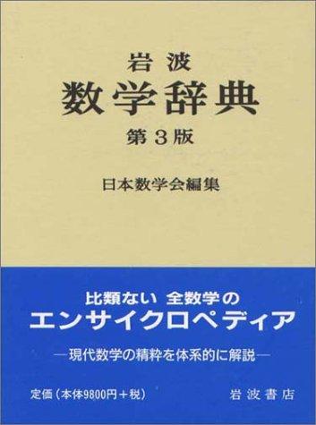 岩波 数学辞典 第3版の詳細を見る