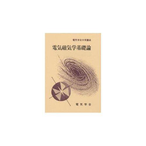 電気磁気学基礎論 (電気学会大学講座)