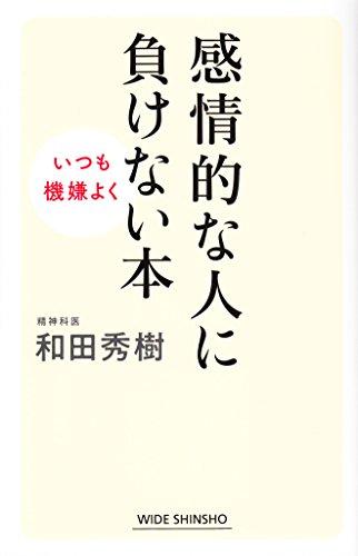 感情的な人に負けない本 (WIDE SHINSHO)