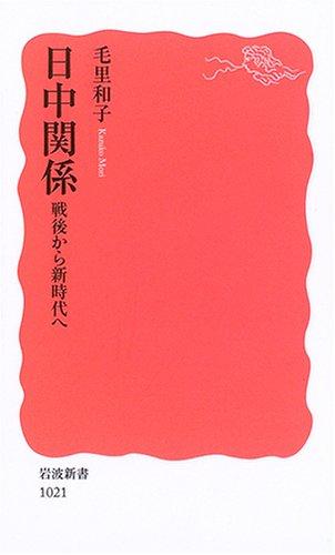 日中関係―戦後から新時代へ (岩波新書 新赤版 (1021))