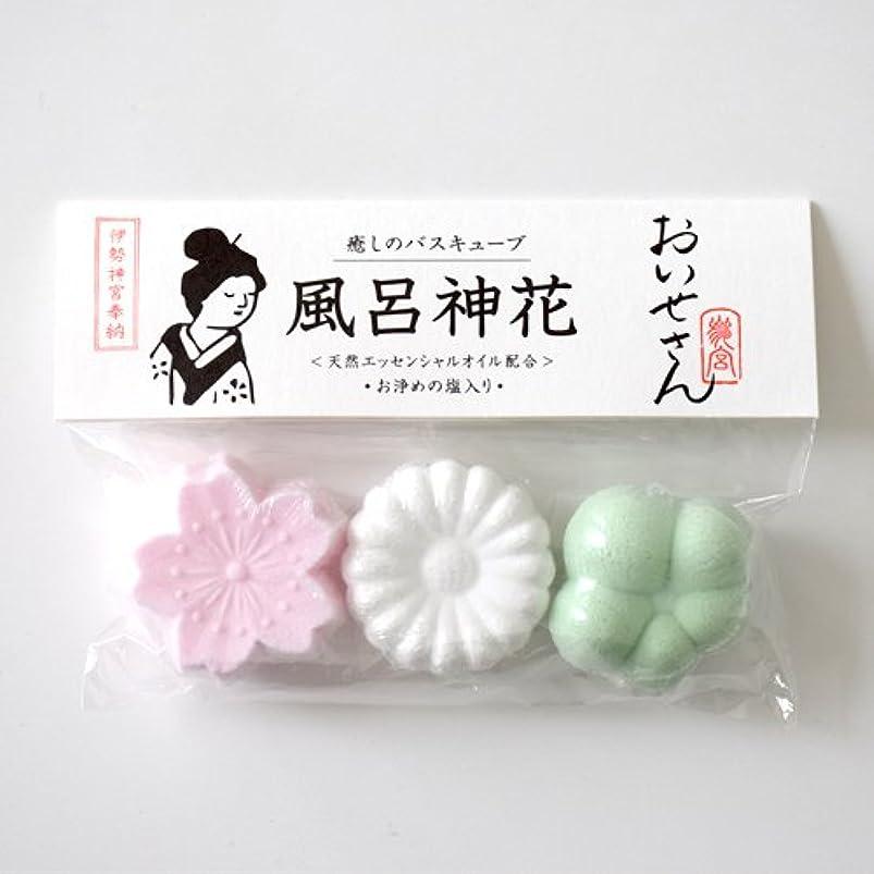 ミルク大声で非難おいせさん 風呂神花 バスキューブ(30g×2個 20g×1個)