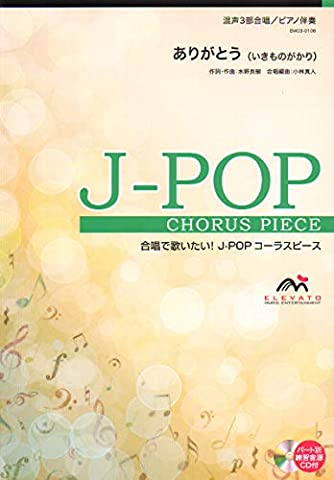 EMG3-0106 合唱J-POP 混声3部合唱/ピアノ伴奏 ありがとう(いきものがかり) (合唱で歌いたい!JーPOPコーラスピース)