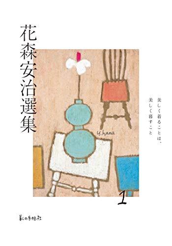 花森安治選集 第1巻