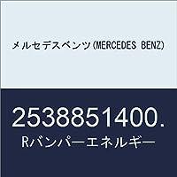 メルセデスベンツ(MERCEDES BENZ) Rバンパーエネルギー 2538851400.