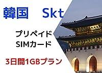 [Skt 韓国」 韓国専用 データ定額 高速4G プリペイドSIMカード (3日間1GB)