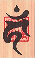 酉年(とり年) 干支梵字護符 開運お守り 守護本尊「不動明王」金運 恋愛運 健康運 何事も全てうまくいく強力な護符(財布に入る名刺サイズ)天然木ひのき紙