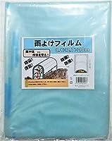 シンセイ(Shinsei) 農業用雨よけフィルム 0.1×2.7×10m