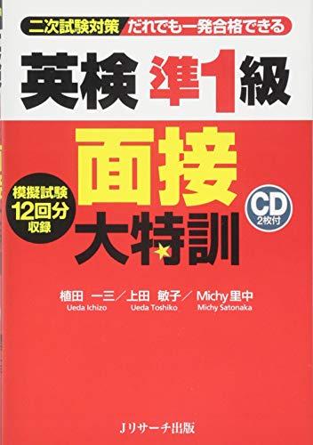 Jリサーチ出版『英検準1級 面接大特訓』