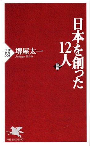 日本を創った12人 (後編) (PHP新書 (006))の詳細を見る