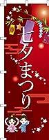 既製品のぼり旗 「七夕まつり2」 短納期 高品質デザイン 600mm×1,800mm のぼり