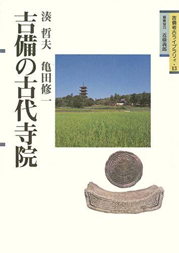 吉備の古代寺院 (吉備考古ライブラリィ)