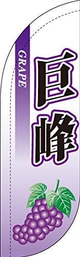 のぼり旗 巨峰 アーチ・バナー(TAB721)