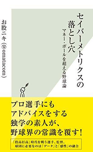 セイバーメトリクスの落とし穴~マネー・ボールを超える野球論~ (光文社新書)