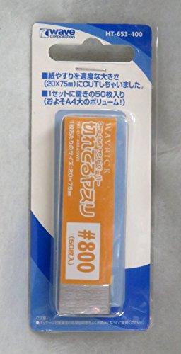 ウェーブ Pre-Cut サンドペーパー 切れてるヤスリ #800 プラモデル用工具 HT-653