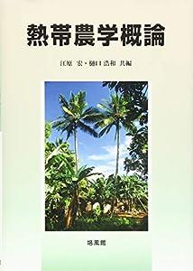 熱帯農学概論