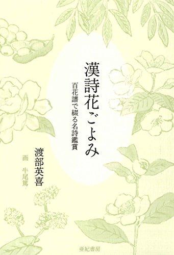 漢詩花ごよみ―百花譜で綴る名詩鑑賞
