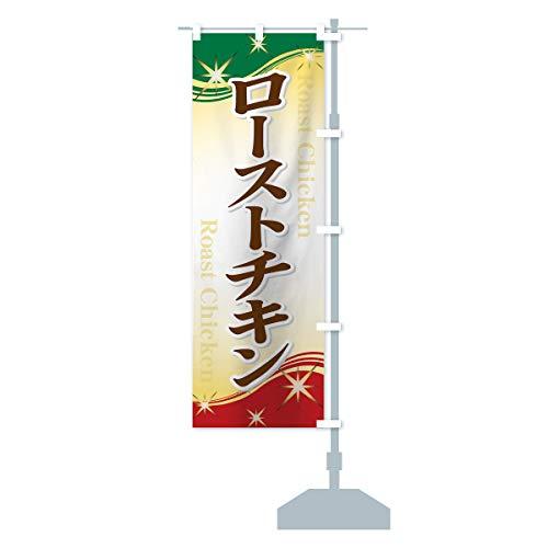ローストチキン のぼり旗 サイズ選べます(スリム45x180cm 右チチ)