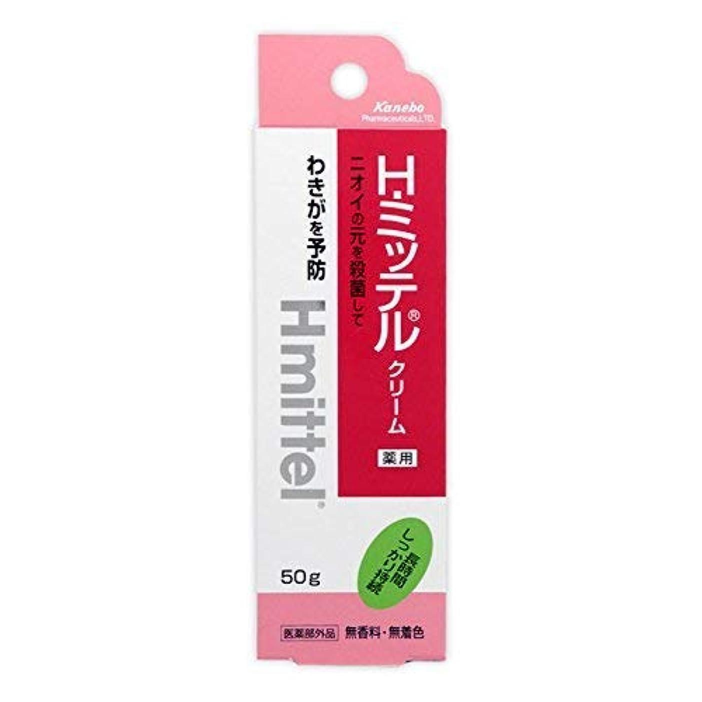 鎮静剤うんパブ【クラシエ薬品】H?ミッテルクリーム 50g ×5個セット