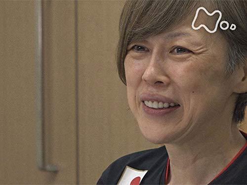 「何度でも、立ち上がれ~バレーボール全日本女子監督・中田久美~」