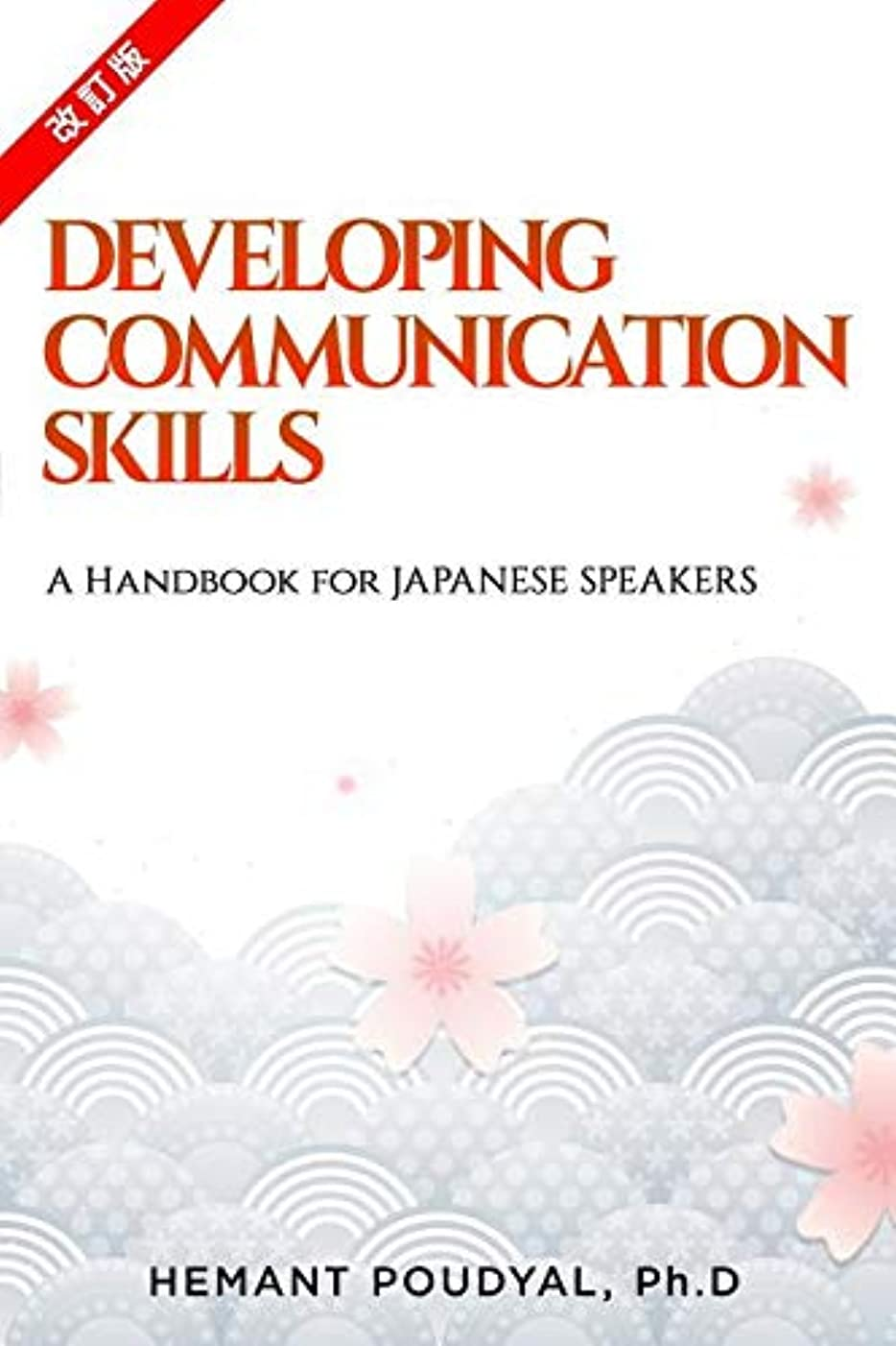 ポルノ手入れ外国人Developing Communication Skills: A Handbook for Japanese Speakers